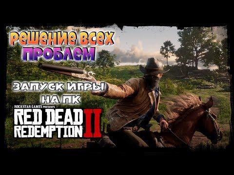 Как убрать ошибку и курсор в игре  Red Dead Redemption 2