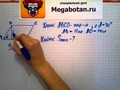 Номер 1050 Геометрия 7 9 класс Атанасян - YouTube