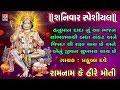 Ram Dhun Gujarati Ram Naam Ke Hire Moti By Praful Dave Jai Shri Ram Shree Ram Bhajan Dhun mp3