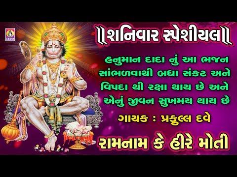 Ram Dhun Gujarati || Ram Naam Ke Hire Moti By Praful Dave | Jai Shri Ram || Shree Ram Bhajan || Dhun