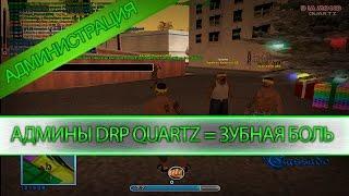 Diamond RP Quartz - г@вно, а вернее правда о администрации Diamond RP DRP QUARTZ