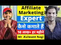 How Affiliate Marketing Expert Kulwant Nagi Earns More than $15000 per month?