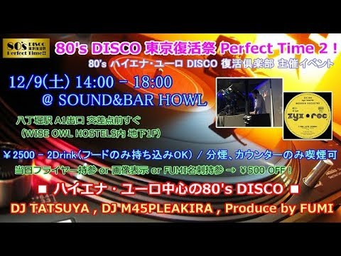 80's DISCO 東京復活祭 Perfect Time 2! Part 1�/12/9)