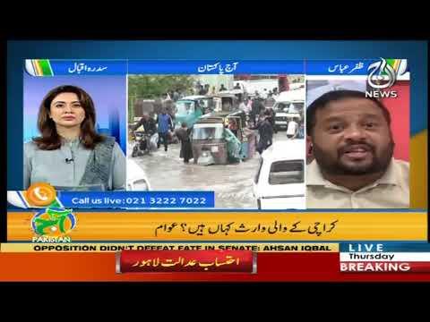 Aaj Pakistan With Sidra Iqbal | 27 August 2020 | Aaj News | AJT