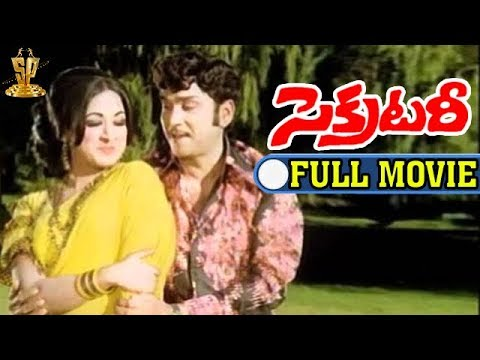 Secretary Full Movie | Nageshwara Rao | Vanisree | Jayasudha | Suresh Productions