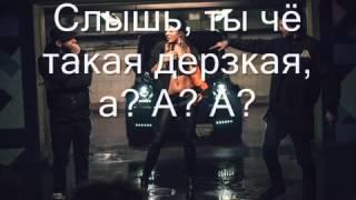 Natan feat.  Тимати  -  Дерзкая караоке