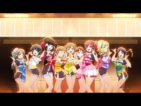 Aqours『ラブライブ!サンシャイン!! 』TVアニメ2期 第3話 挿入歌「MY舞☆TONIGHT」60秒CM
