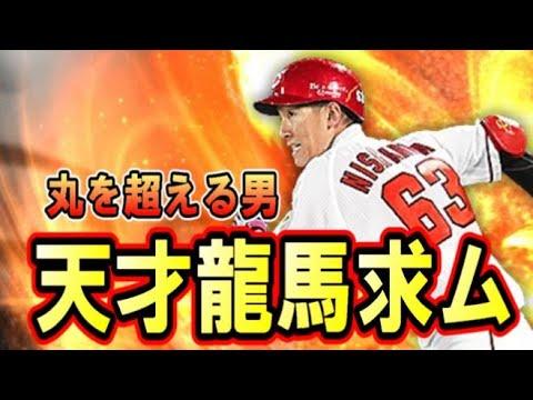 西川 龍馬 プロスピ