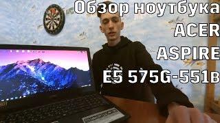Игровой ноутбук за $600 Обзор Acer Aspire E5-575G-551B