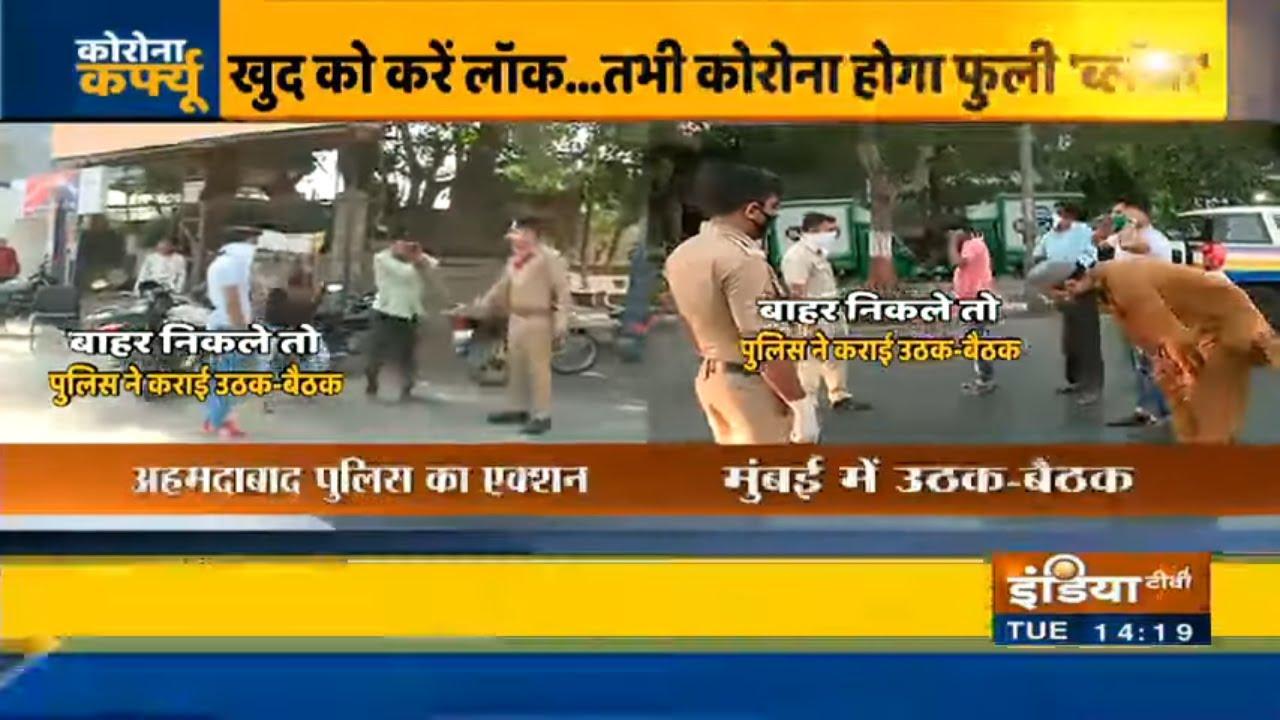 मुंबई और अहमदाबाद में लॉकडाउन में बाहर निकले लोगों को पुलिस ने कराइ उठक-बैठक
