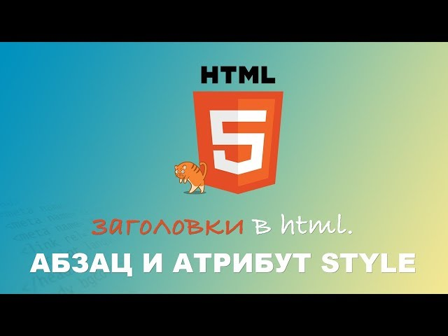 HTML для начинающих. Заголовки, Абзац и атрибут Style. #3.