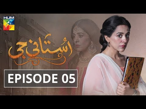 Ustani Jee - Episode 5 - HUM TV Drama - 12 May 2018
