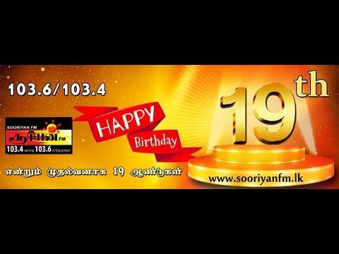 """Sooriyan FM - 19th Birthday - Special Song - """"Sooriyan FM Kettu paaru machan"""""""