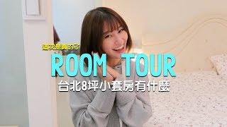 ROOM TOUR 2018|台北8坪小套房有什麼?新家全公開!