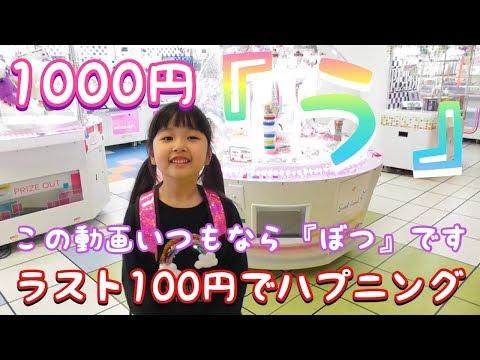 【クレーンゲーム】1000円「あいうえお」企画「う」のつく景品でラスト100円のハプニング