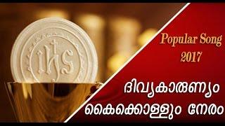 Divyakarunyam Kaikkollum Neram, best of Wilson, New Christian Devotional 2017,  Shinto Edassery