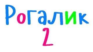 Уроки по С++. Урок 41. Рогалик 2