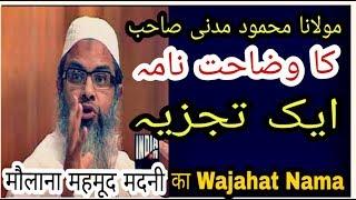 Moulana Mehmood Madni Sahab Ek Wjahat Nama | ms riyaz nadwi|