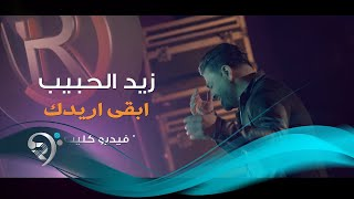Zayd Alhabeb - Aredak (Official Video) | زيد الحبيب - ابقى اريدك  - فيديو كليب حصري