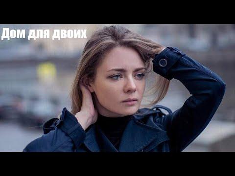 ДОМ ДЛЯ ДВОИХ, фильм покоривший тренды, русская мелодрама - Видео онлайн