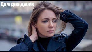 ДОМ ДЛЯ ДВОИХ, фильм покоривший тренды, русская мелодрама