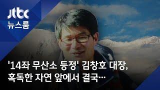 '14좌 무산소 등정' 김창호 대장, 혹독한 자연 앞에서 결국…