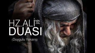 Hz. Ali'nin Duası! (Duygulu bir yakarış!)