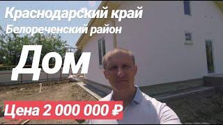 Дом в Краснодарском крае / Цена 2 000 000 рублей / Недвижимость в Белореченске