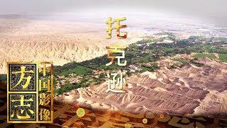 《中国影像方志》 第495集 新疆托克逊篇| CCTV科教