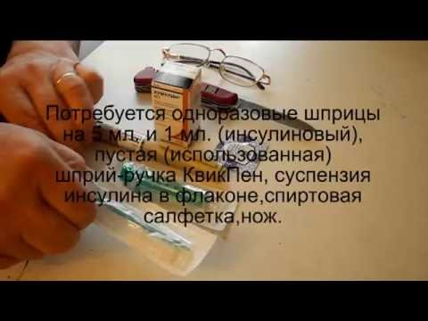 Закачка инсулина в использованную шприц-ручку КвикПен