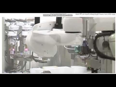 0 - روبوت ياباني يجري مسحة كورونا ويعطي النتيجة في 80 دقيقة