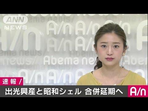来年4月の合併延期へ 出光興産と昭和シェル石油(16/10/13)