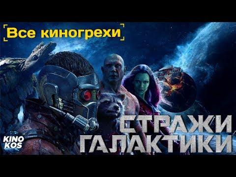 Все киногрехи и киноляпы 'Стражи галактики '