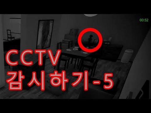 [I'm on observation duty][공포] CCTV 공포게임! - 5