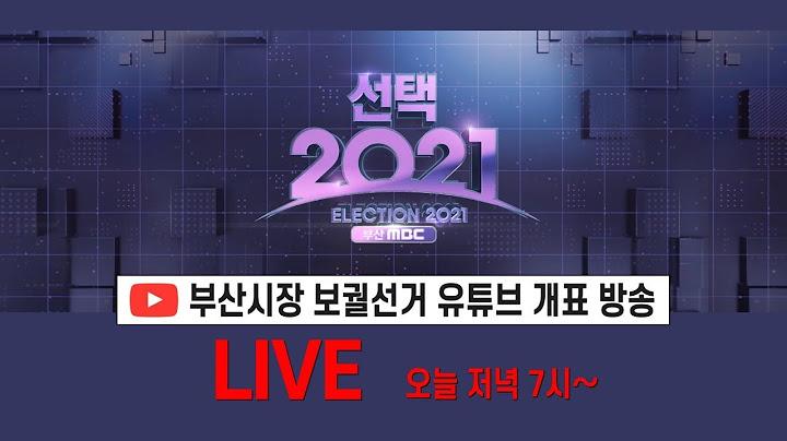[끝까지! Live!]부산시장 보궐선거 유튜브 개표 방송