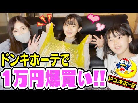 【1万円企画】ドンキホーテの爆買い商品を家族で紹介するよ♪【購入品】