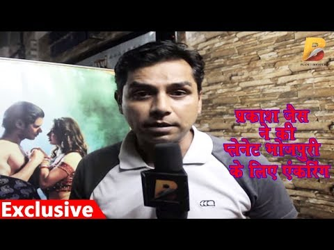 Prakash Jais Bhojpuri Actor - ने की Planet Bhojpuri के लिए एंकरिंग !!