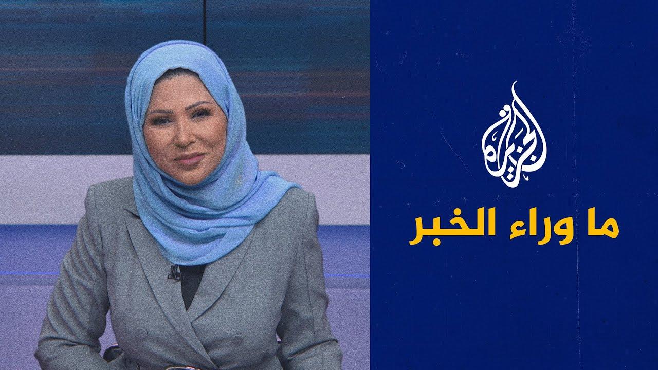 ما وراء الخبر ـ جدل متصاعد بشأنها.. ما مصير الحكومة السودانية؟  - نشر قبل 10 ساعة