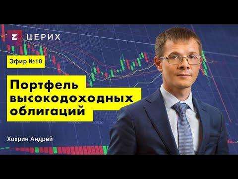 Портфель высокодоходных облигаций. Эфир №10