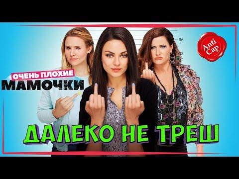 Фильм Очень плохие мамочки (Bad Moms) - смотреть онлайн