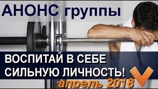 Анонс 04 2018 группы Воспитай в себе сильную личность