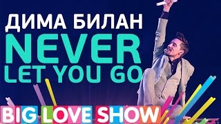 Дима Билан Never Let You Go Big Love Show 2017