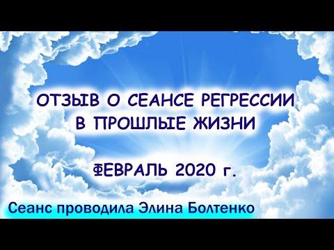 Отзыв о регрессии Ирины Сахибгараевой