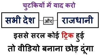 gk tricks in hindi   countries and capitals ( विश्व के सभी देश और राजधानी ) याद करने की gk trick