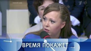 Россия взаконе. Время покажет. Выпуск от04.09.2017