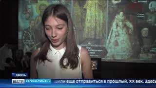 Первые выездные уроки провели тюменским школьникам в парке «Россия – Моя история»