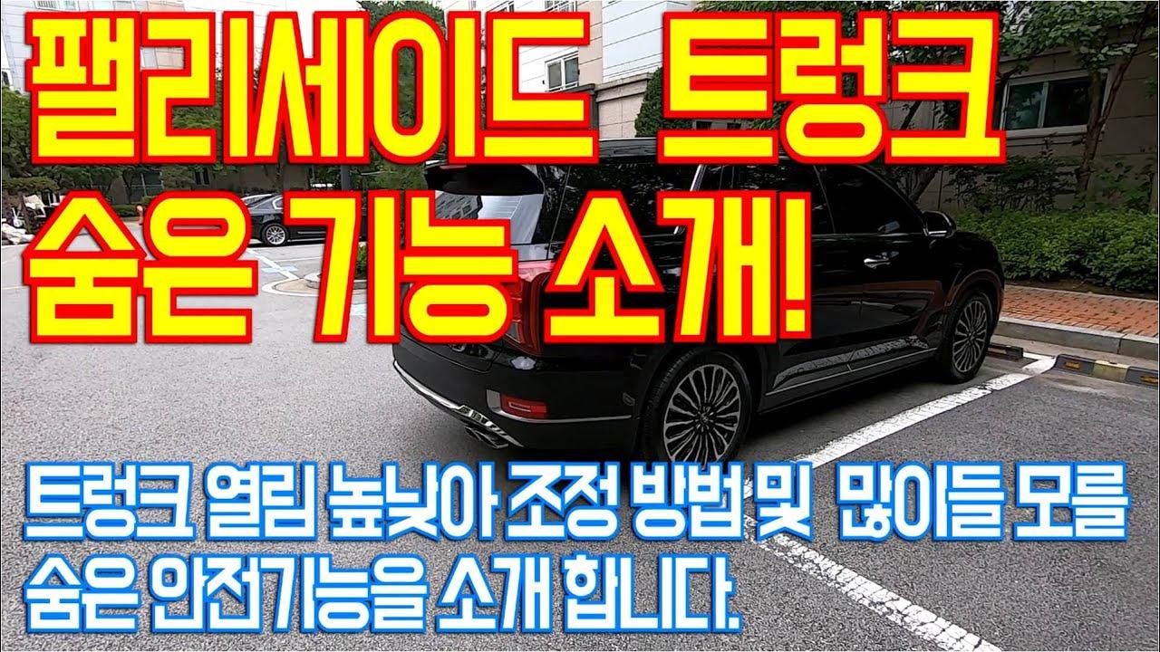 팰리세이드 트렁크 안전관련 기능 및 문열림 높낮이 방법 소개!