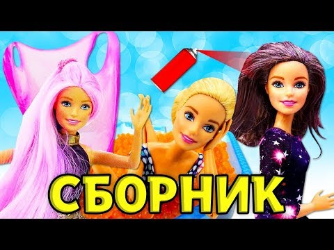 Барби красит волосы. Салон красоты для кукол - Все серии про Барби