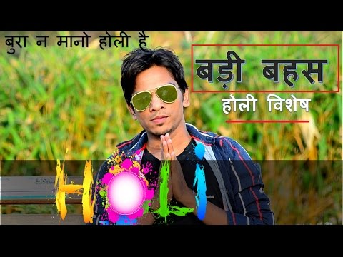Holi Special Video - Funny Video By Satish Kushwaha- Badi Bahas #04