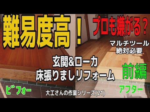 「大工さんの建築録#036」難易度高い玄関&ローカ床張りリフォーム!前編。 階段&見切り&衝立&下駄箱が!!大工を阻む!マルチツール絶対必要!japanese carpenter